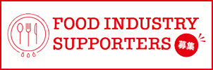 FOOD INDUSTRY SUPPORTERS 募集