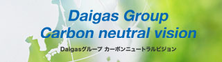 Daigas Group Carbon neutral vision Daigasグループカーボンニュートラルビジョン